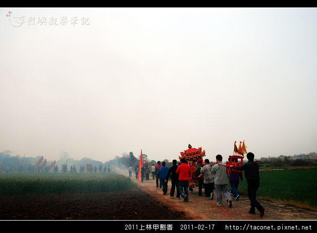2011上林甲割香_42.jpg