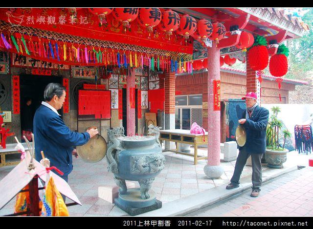 2011上林甲割香_13.jpg