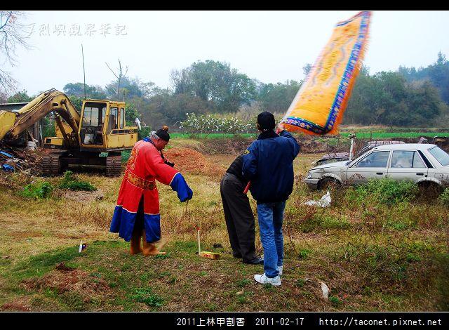 2011上林甲割香_32.jpg