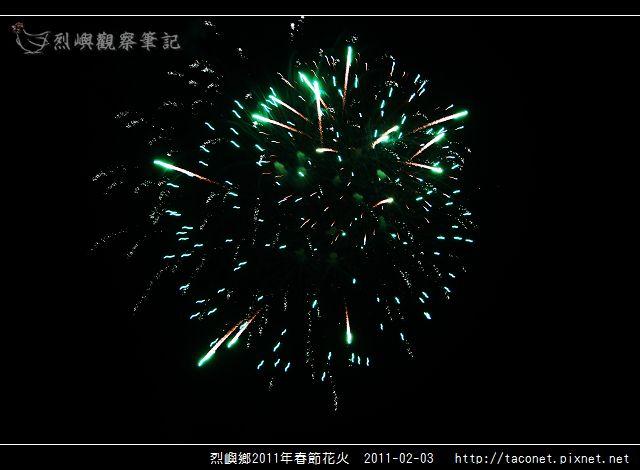 2011烈嶼春節花火_25.jpg