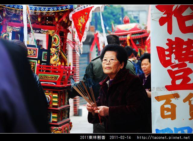 2011東林割香_34.jpg