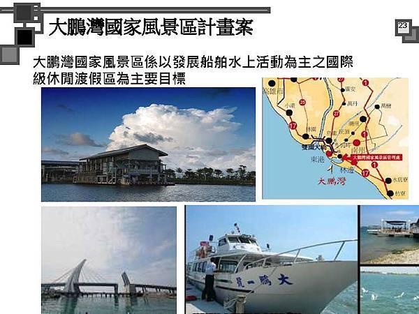 烈嶼遊艇碼頭暨渡假村規劃案_頁面_023.jpg