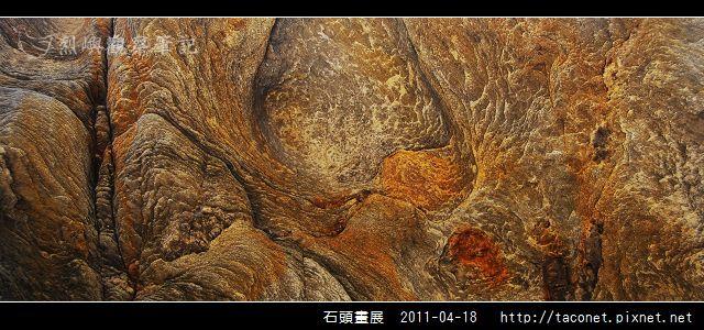 石頭畫展_08.jpg