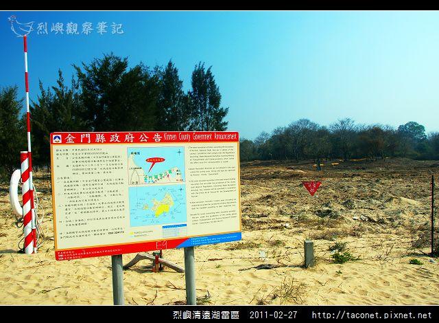 烈嶼清遠湖雷區_43.jpg