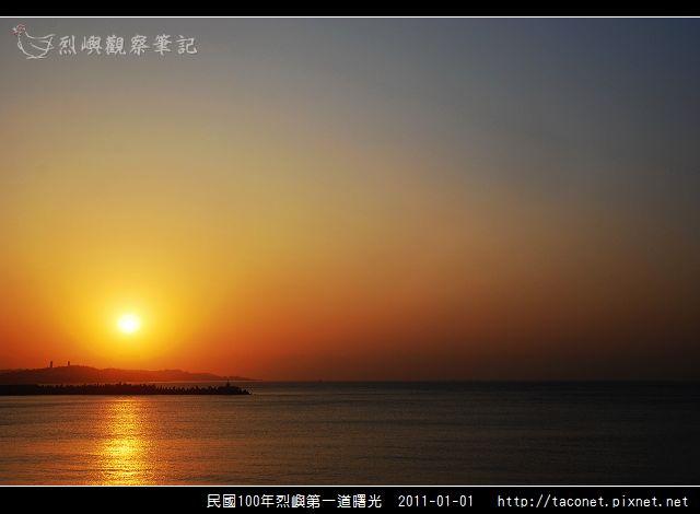 民國100年烈嶼第一道曙光_11.jpg
