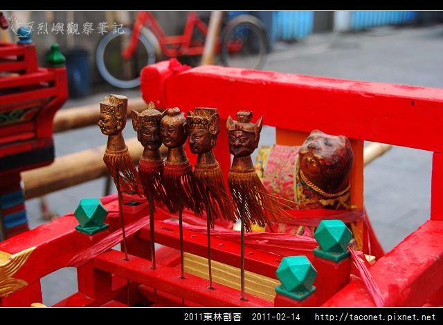 2011東林割香_02.jpg