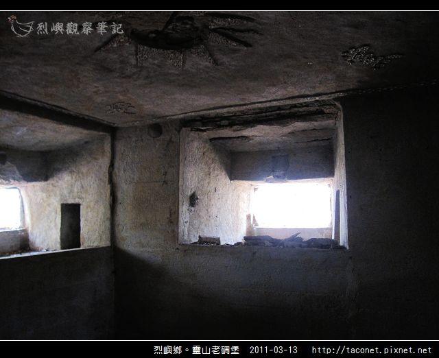 靈山老碉堡_13.jpg