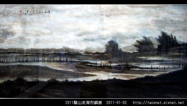 2011驅山走海烈嶼展_11.jpg