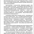 變更金門國家公園計畫_頁面_02.jpg
