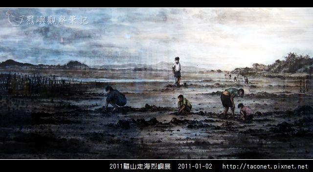 2011驅山走海烈嶼展_09.jpg