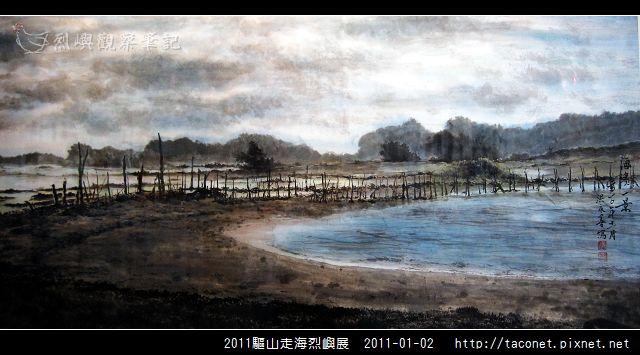 2011驅山走海烈嶼展_10.jpg