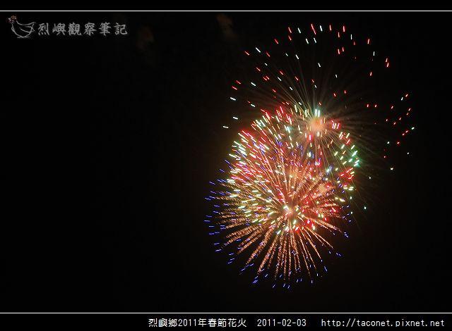 2011烈嶼春節花火_49.jpg