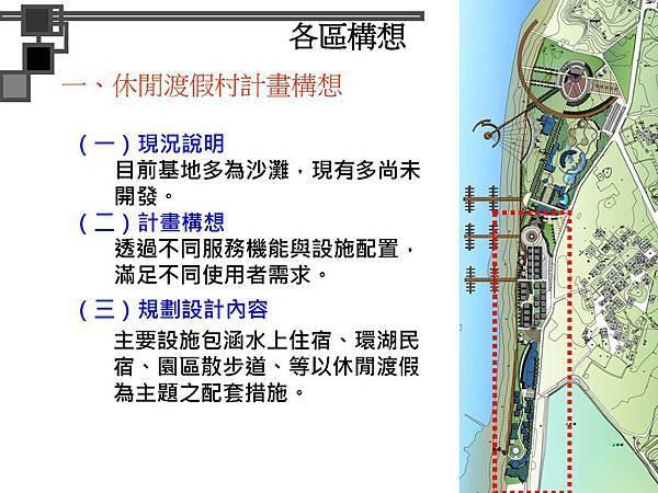 烈嶼遊艇碼頭暨渡假村規劃案_頁面_078.jpg