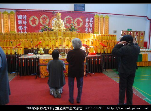 2010烈嶼鄉消災祈安_16.JPG