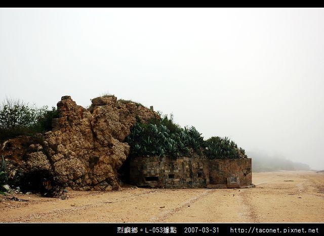 烈嶼鄉。L-053據點_13.jpg