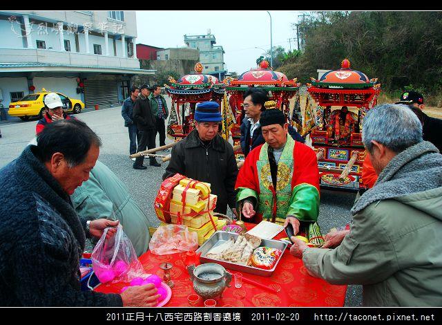 2011西宅西路割香遶境_14.jpg