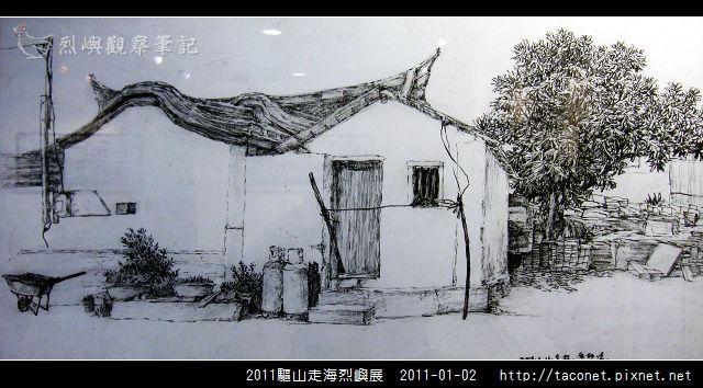 2011驅山走海烈嶼展_15.jpg