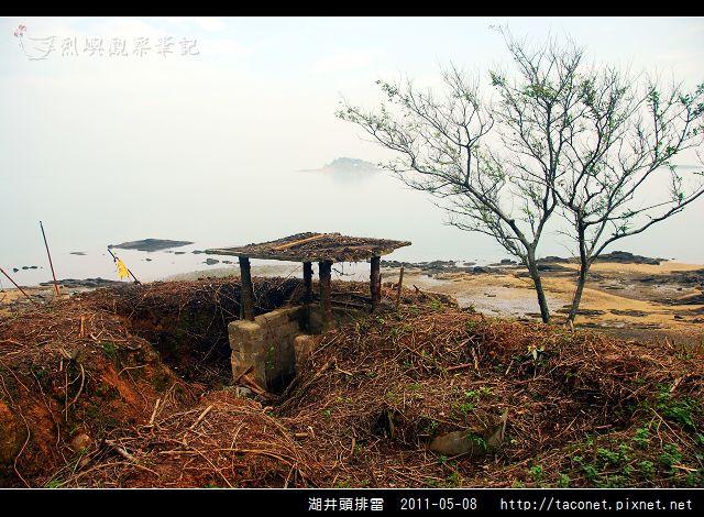 湖井頭排雷_03.jpg