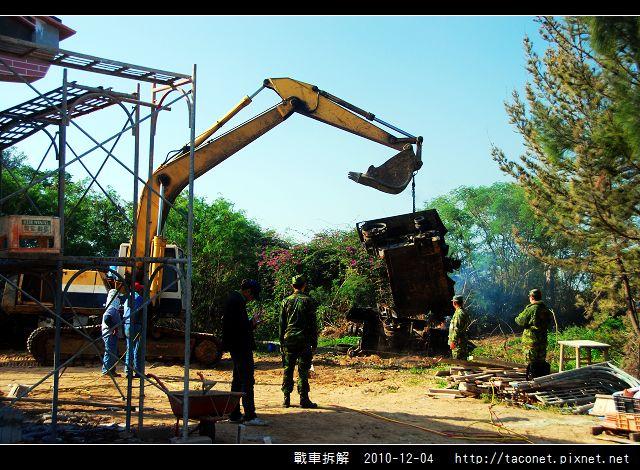 戰車拆解_15.jpg