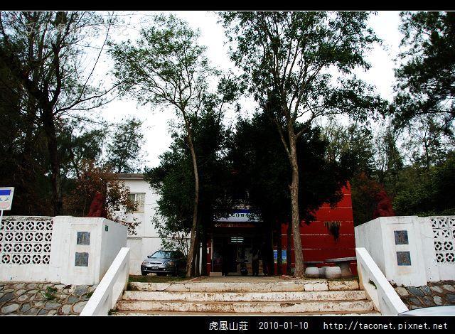 虎風山莊-11.jpg