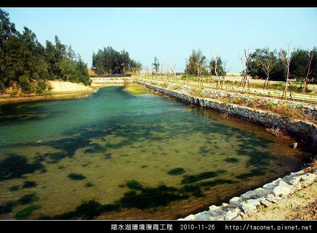 陵水湖環境復育_23.jpg