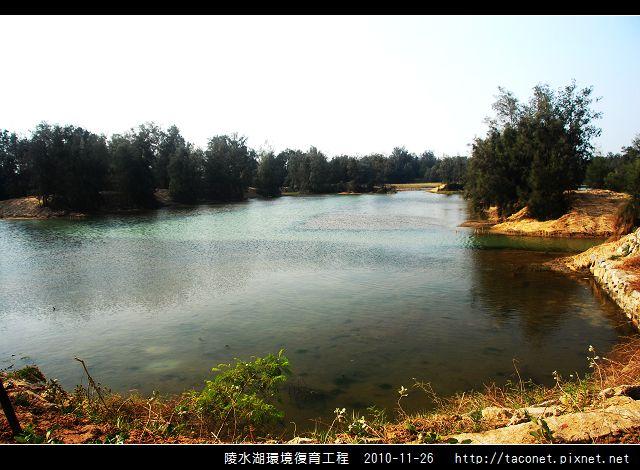 陵水湖環境復育_21.jpg