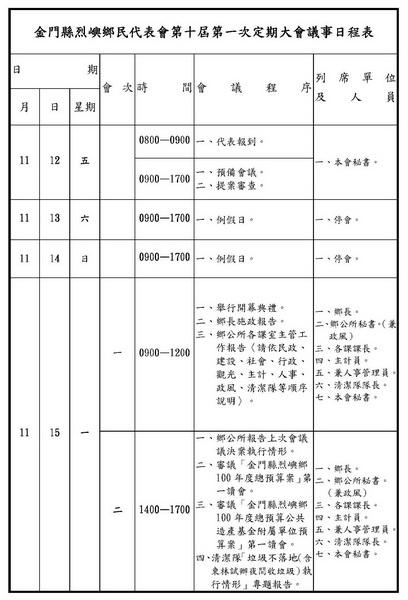 第10屆第1次定期大會議事日程表_頁面1.jpg