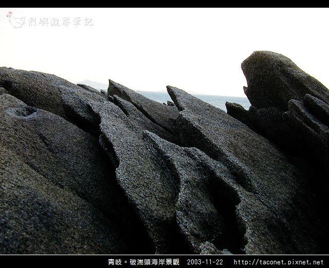 破湍頭海岸景觀_27.jpg