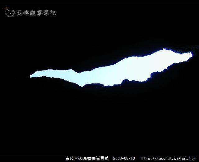 破湍頭海岸景觀_52.jpg