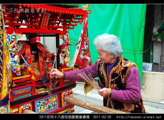 2011西宅西路割香遶境_45.jpg