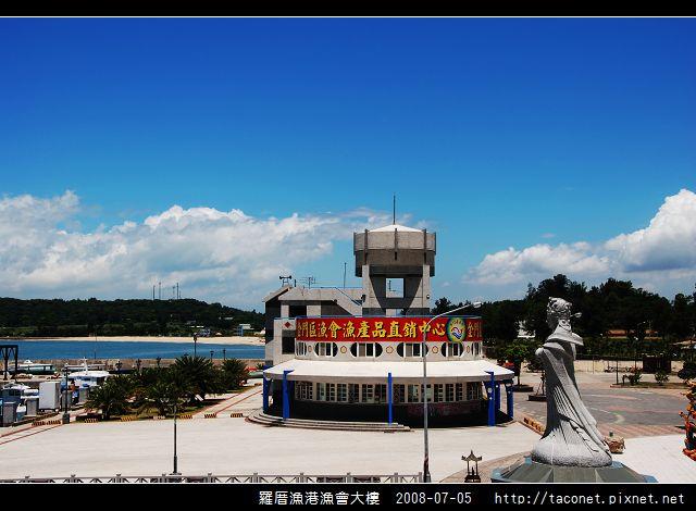 羅厝漁港漁會大樓_24.jpg