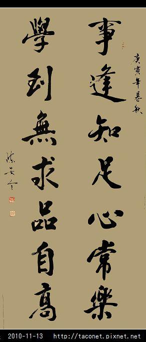 2010書法六人聯展_01.jpg