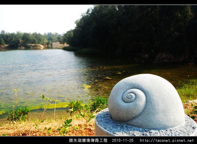 陵水湖環境復育_07.jpg