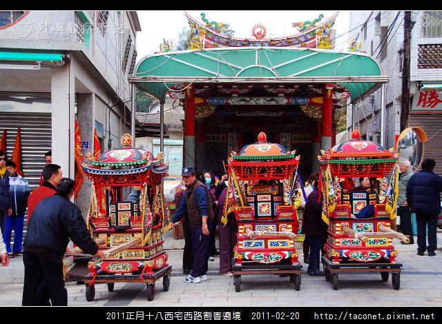 2011西宅西路割香遶境_35.jpg