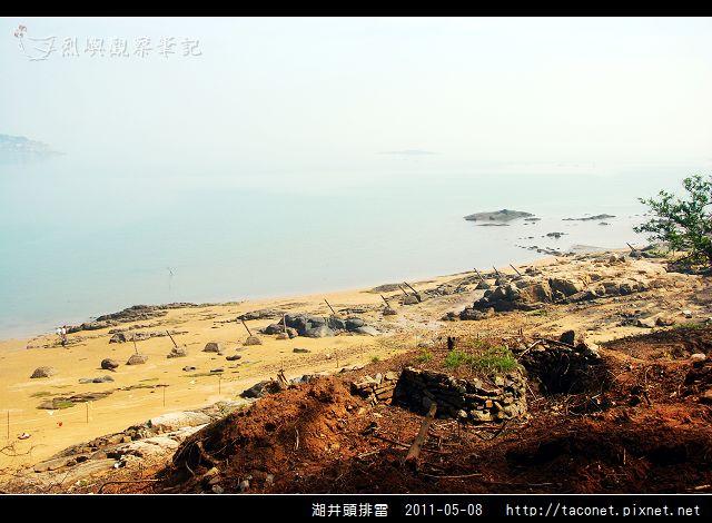 湖井頭排雷_19.jpg