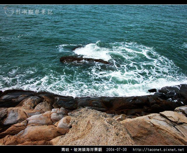 破湍頭海岸景觀_37.jpg