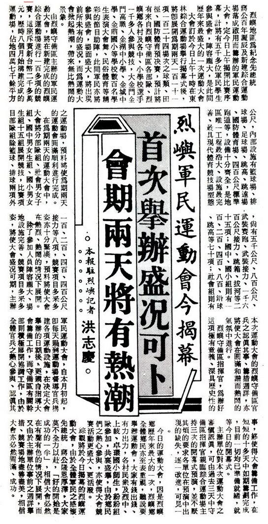 烈嶼綜合運動場新聞4.jpg