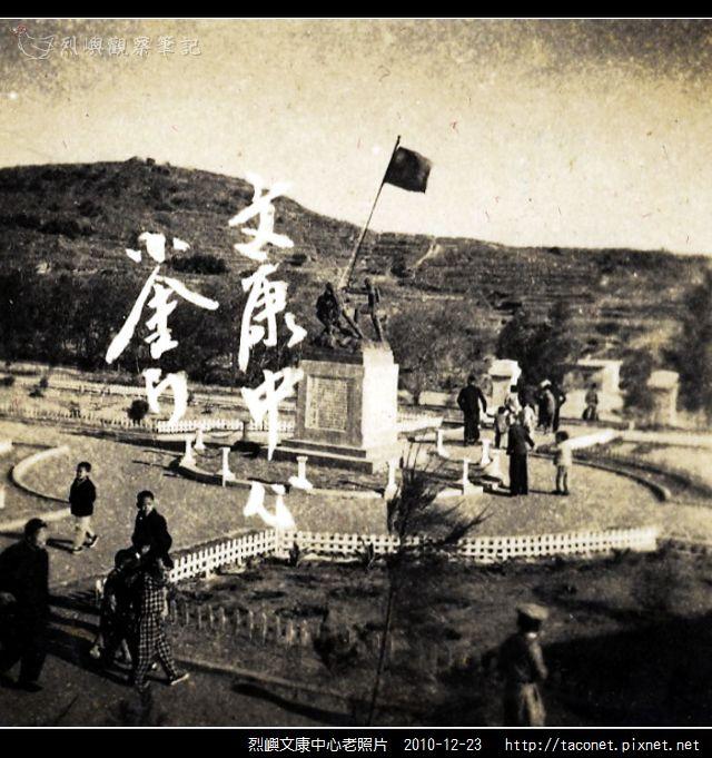 烈嶼文康中心老照片-03.jpg