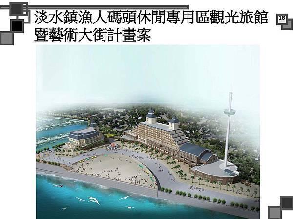 烈嶼遊艇碼頭暨渡假村規劃案_頁面_018.jpg