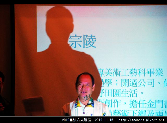 2010書法六人聯展_09.jpg