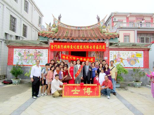 20110603-旅星華僑返鄉晉匾東坑喜洋洋