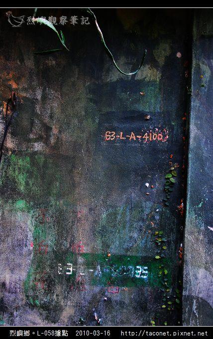 烈嶼鄉。L-058據點_1668.jpg
