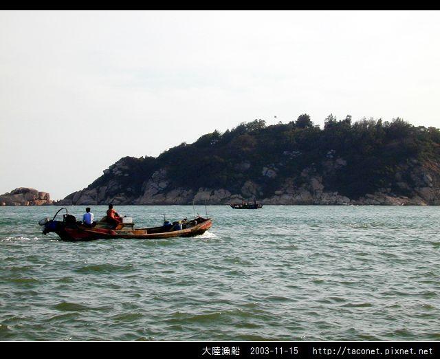大陸漁船_06.jpg