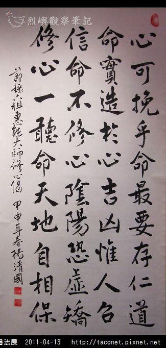 楊清國書法展_6137.jpg