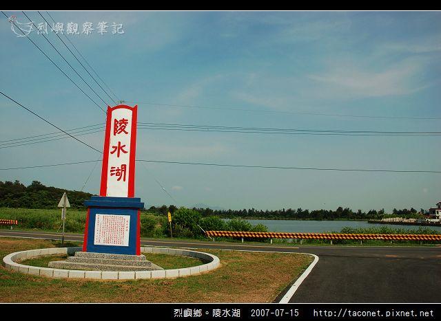 陵水湖_02.jpg