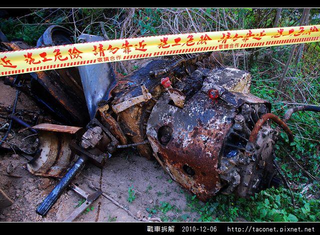 戰車拆解_20.jpg