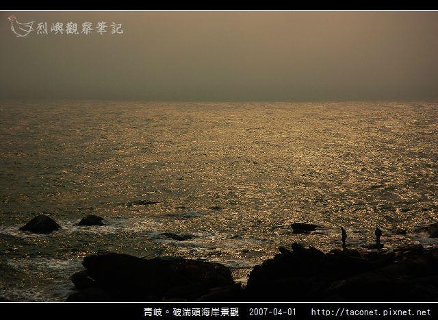 破湍頭海岸景觀_18.jpg
