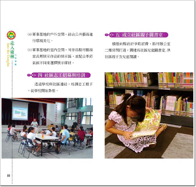 走入東林專輯_頁面_88.jpg