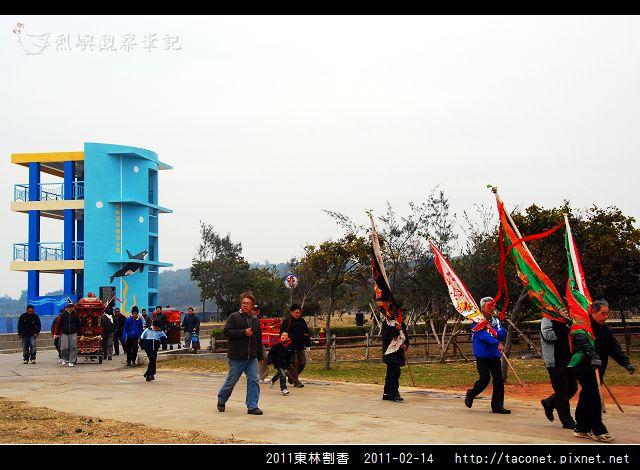 2011東林割香_24.jpg