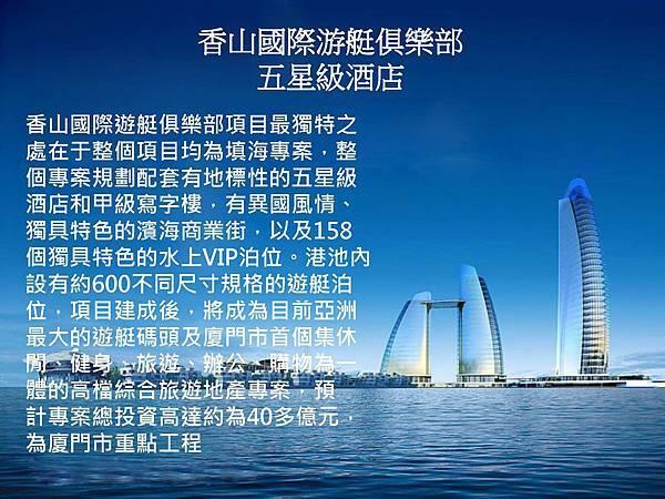 烈嶼遊艇碼頭暨渡假村規劃案_頁面_036.jpg
